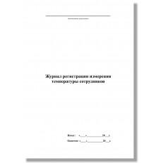 Журнал учета измерения температуры сотрудников