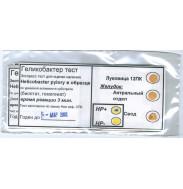Геликобактер-тест на 3 определения (Helicobacter Pylori)
